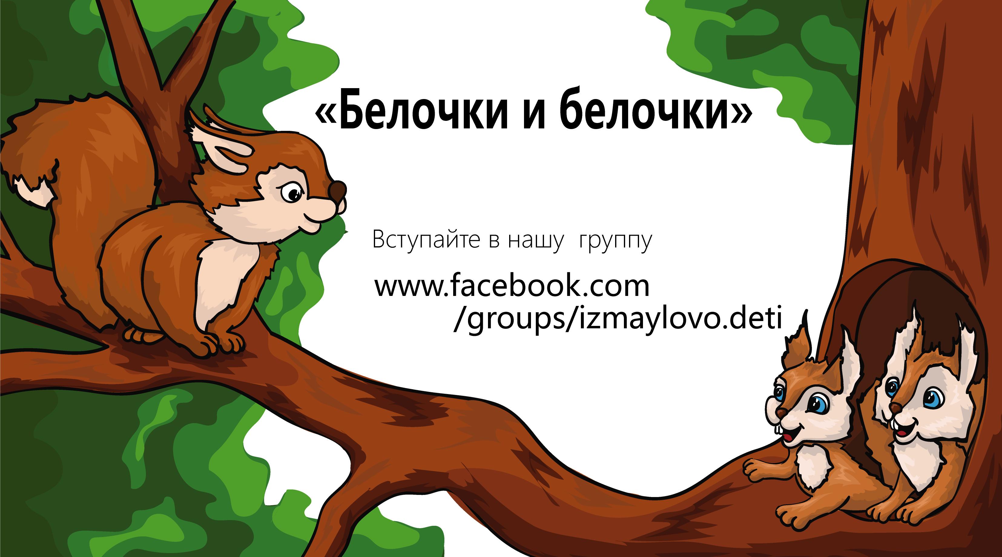 Конкурс на создание макета визиток сообщества мам (белочки). фото f_45859b64fd5ca2c3.png