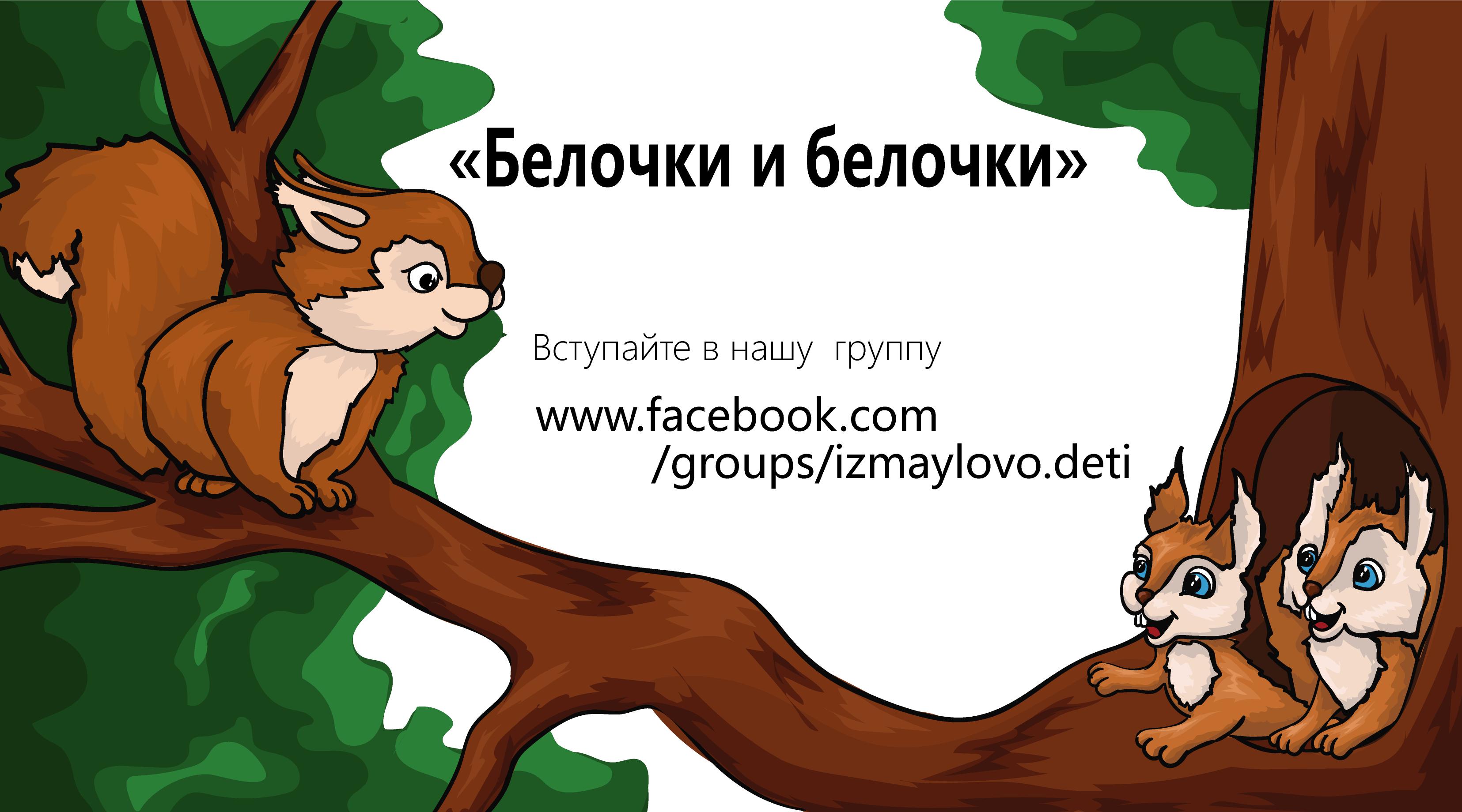 Конкурс на создание макета визиток сообщества мам (белочки). фото f_65559b547b8881bc.png