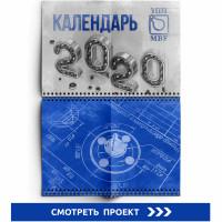 Календарь ЗПП / Calendar MBF