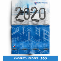 Календарь OSTEC / Calendar OSTEC