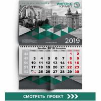 Календарь / Импекс Крафт