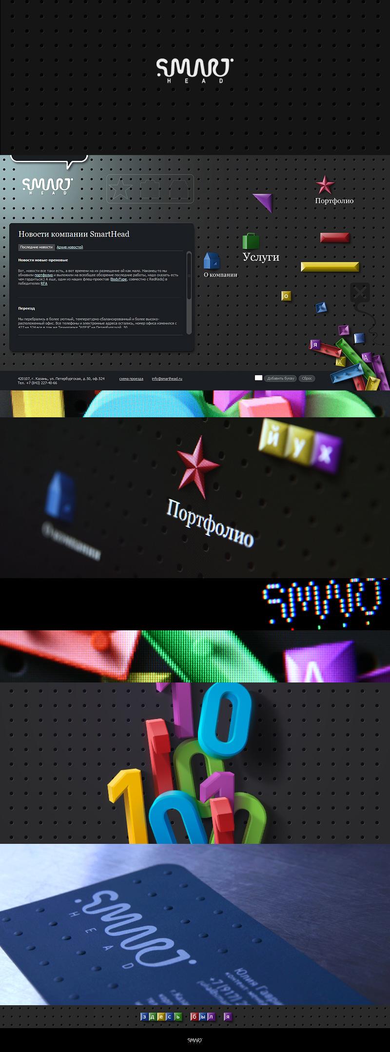 smarthead.ru