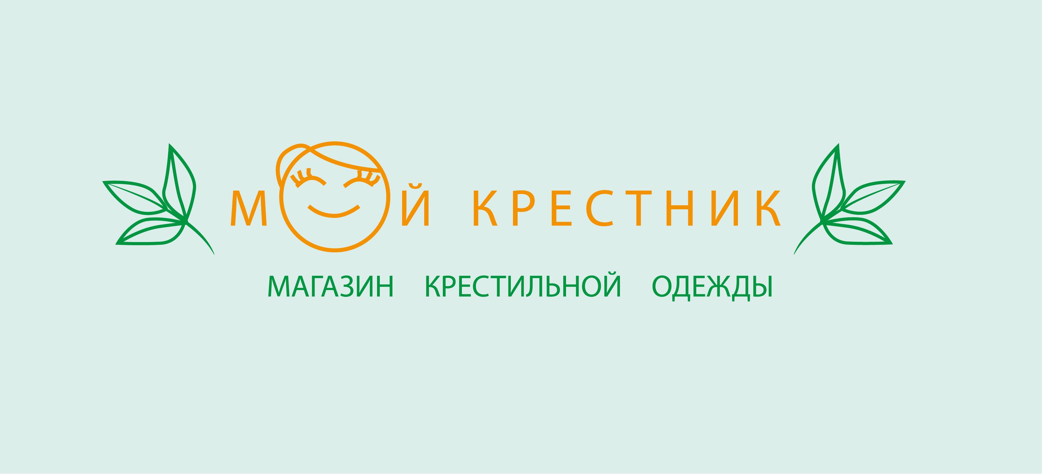 Логотип для крестильной одежды(детской). фото f_1245d4f003ea6b14.jpg