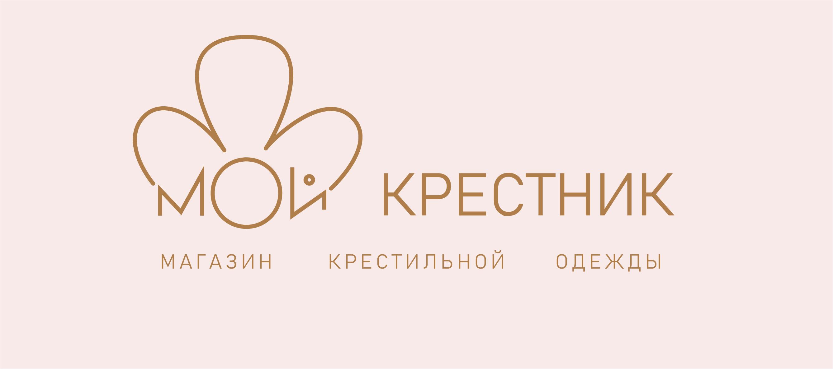 Логотип для крестильной одежды(детской). фото f_8705d4f0035a06ee.jpg
