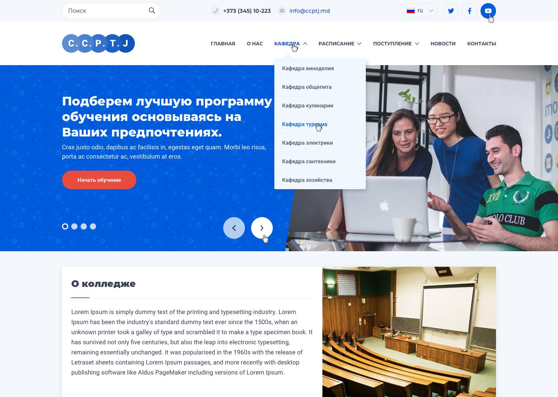 Разработка дизайна сайта колледжа фото f_0405e5d3426d5d03.jpg