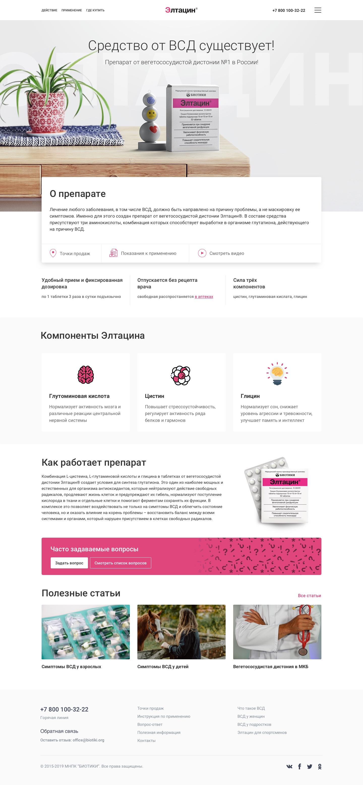 Дизайн главной страницы сайта лекарственного препарата фото f_3625c9830b2597f5.jpg