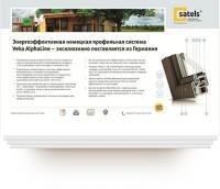 "Широкоформатная презентация ""Satels"""