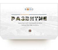 Презентация «Развитие ТС»