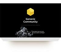 Презентация «Generic Community»