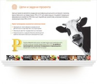 Презентация «Ферма»