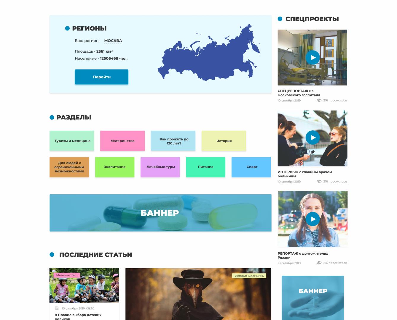 Редизайн главной страницы портала mednews24.ru фото f_3585da050333c27e.png