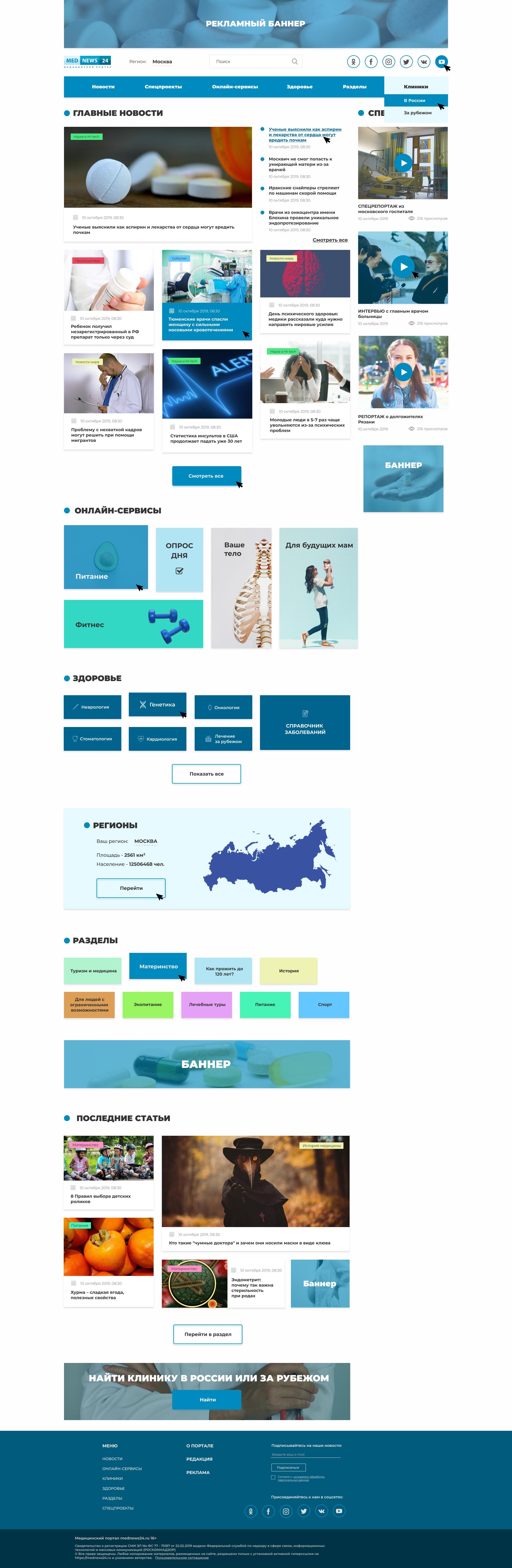 Редизайн главной страницы портала mednews24.ru фото f_3755da05035f034a.jpg