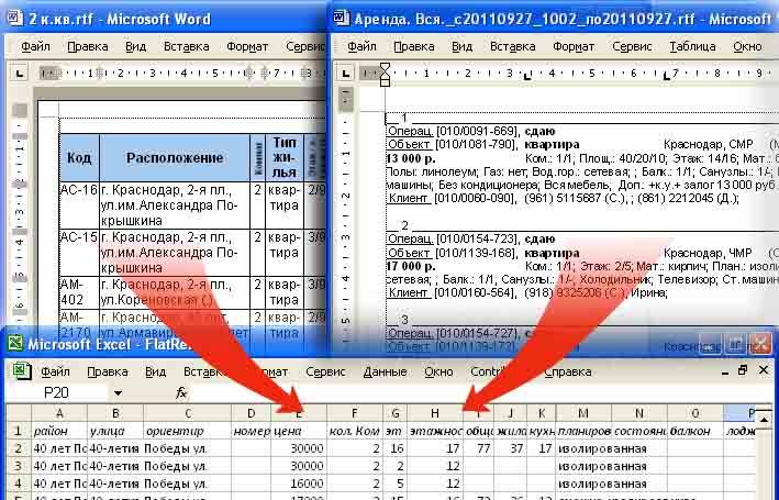 Преобразование текстовых данных по аренде в табличные