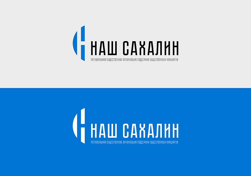 """Логотип для некоммерческой организации """"Наш Сахалин"""" фото f_0265a809e2de9eb2.jpg"""