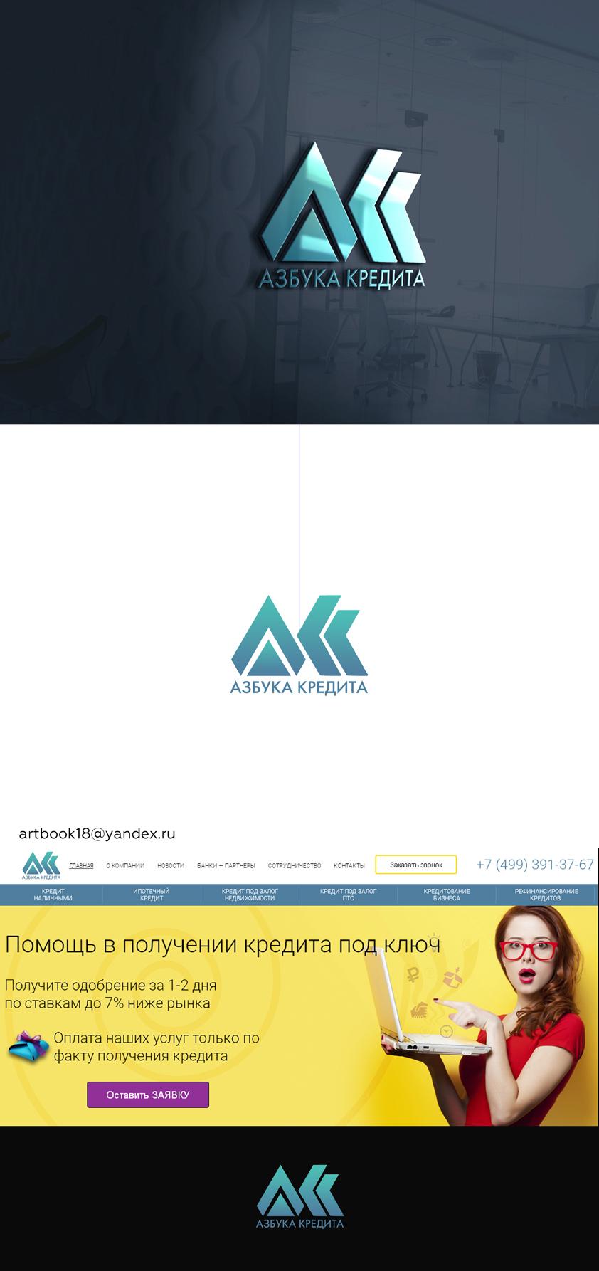 Разработать логотип для финансовой компании фото f_2205df23c0172389.jpg