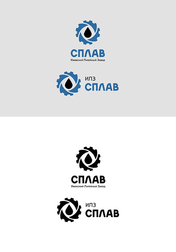 Разработать логотип для литейного завода фото f_2935afc6334cad96.jpg