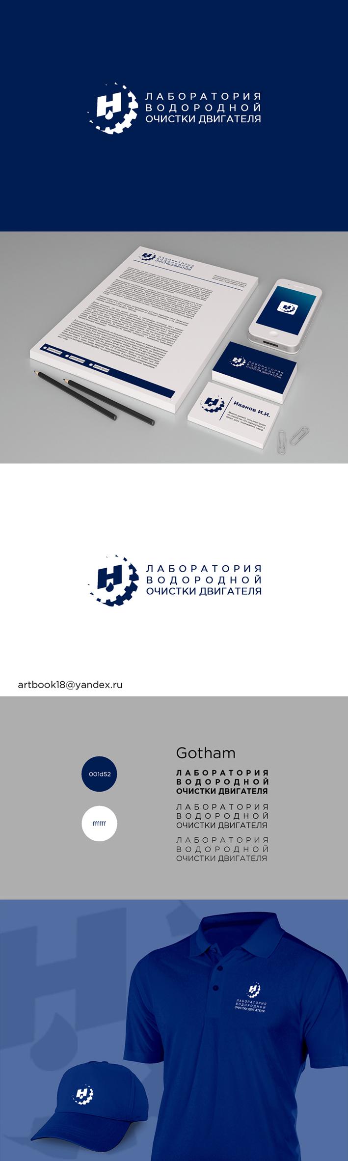 "Разработка фирменного стиля для ""Лаборатории водородной очис фото f_3105dd8e92d36fb4.jpg"