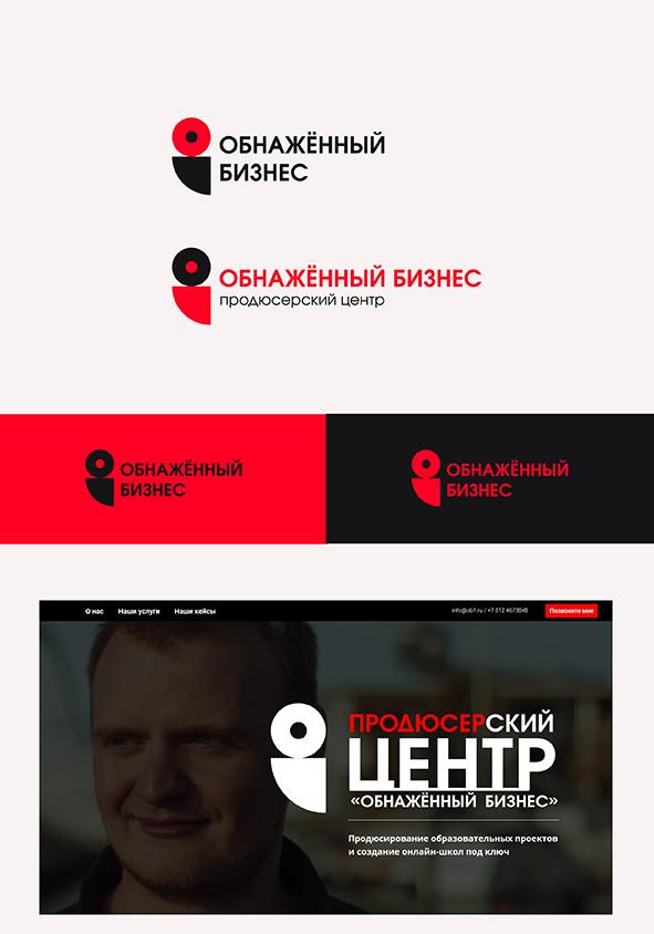 """Логотип для продюсерского центра """"Обнажённый бизнес"""" фото f_8175ba221eeb9c6f.jpg"""