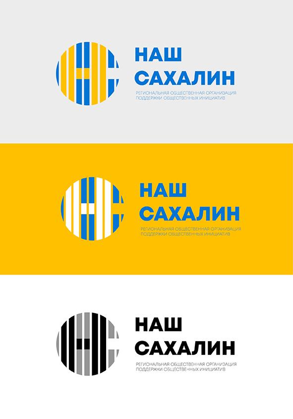 """Логотип для некоммерческой организации """"Наш Сахалин"""" фото f_8605a809e35e7daf.jpg"""