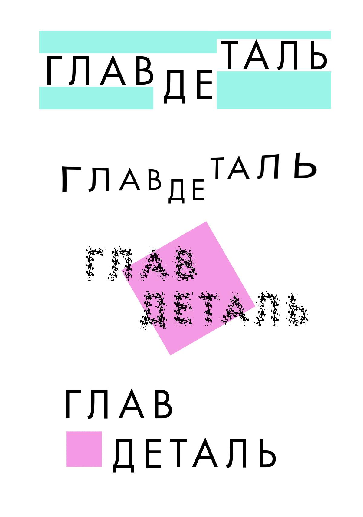 "Логотип компании ""Главдеталь"" фото f_8235e7e04178bebd.jpg"