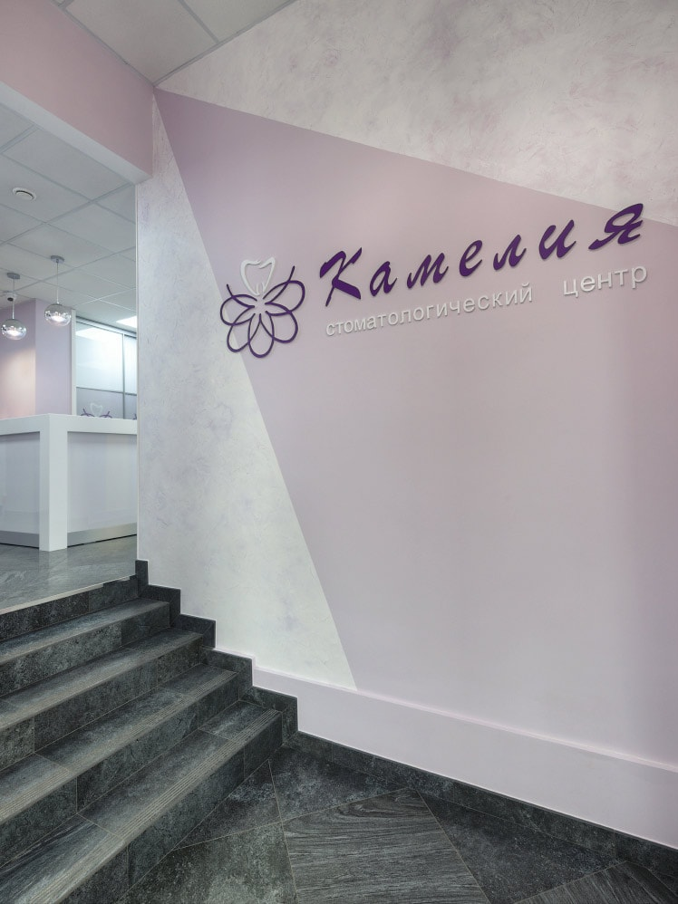 Стоматологический центр Камелия