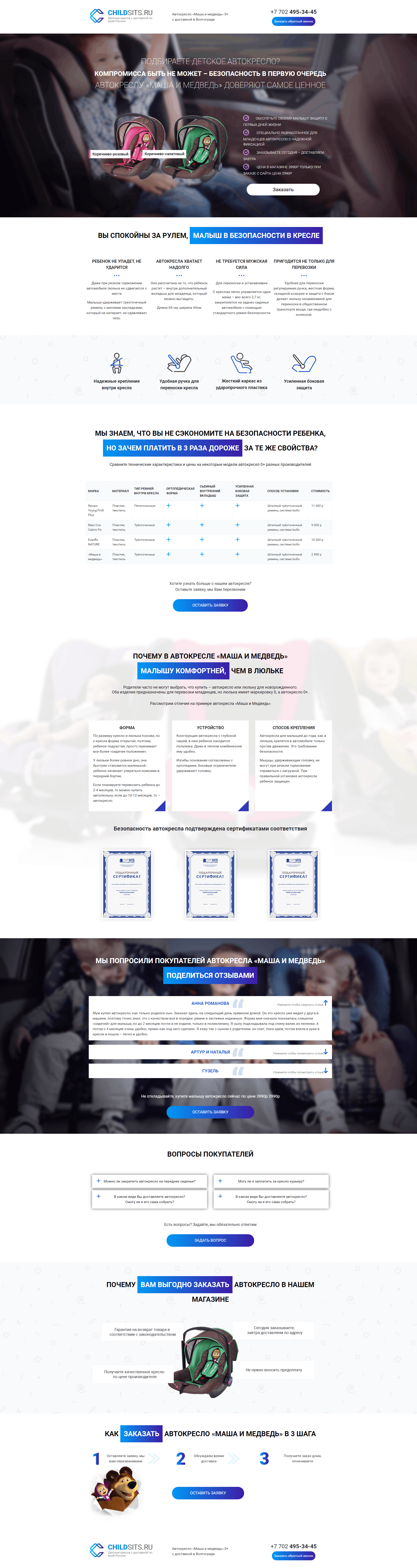 Верстка landing page Childsits