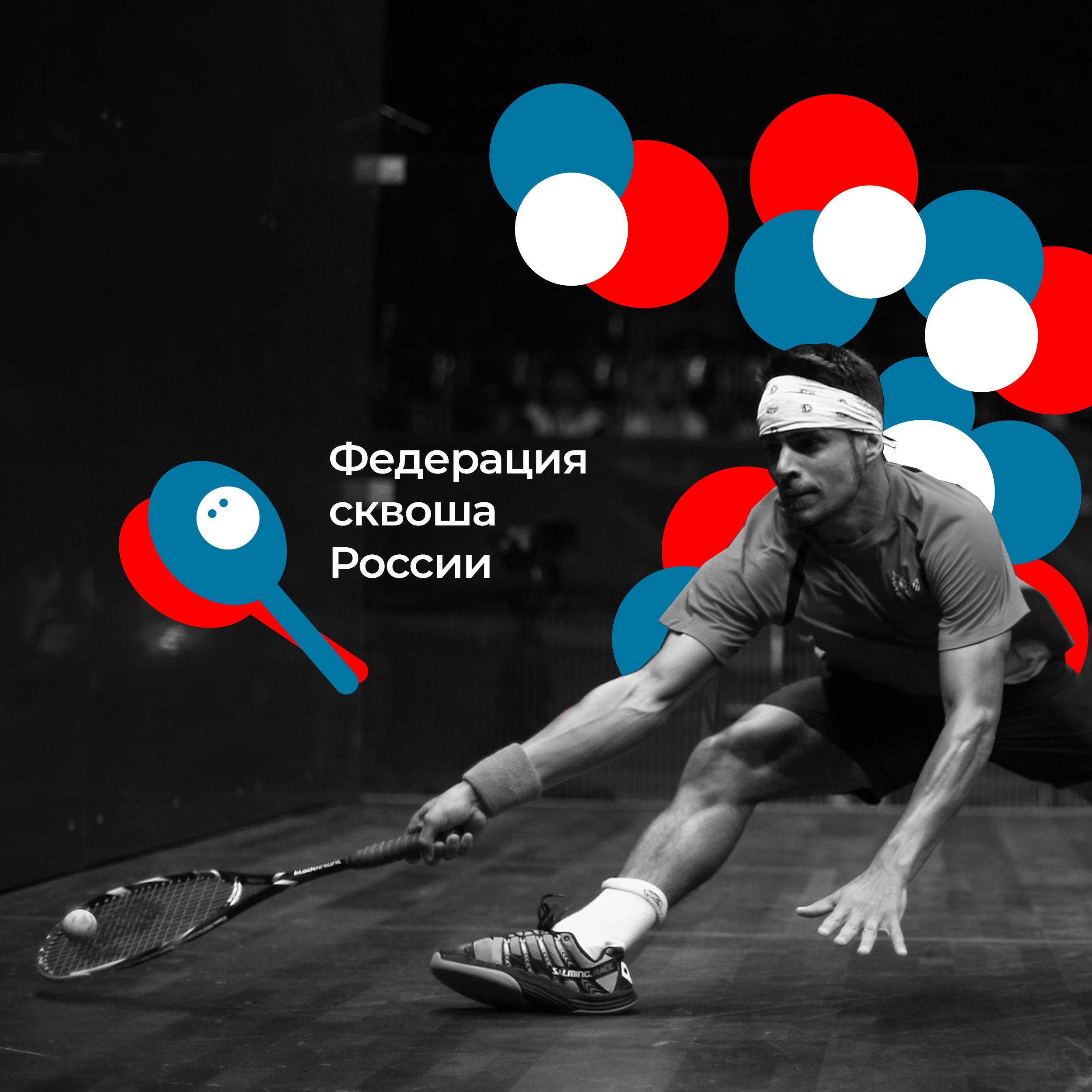 Разработать логотип для Федерации сквоша России фото f_7795f32b2fd3bb17.jpg