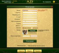 Окно регистрации в карточной игре АЗИ