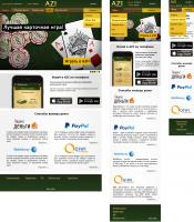 Адаптивный промо-сайт для карточной игры АЗИ