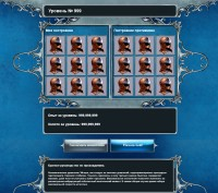 Экран испытаний в игре Иллюзия власти