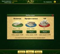 Выбор типа игры в АЗИ