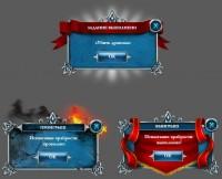 Окна уведомлений для игры Иллюзия власти