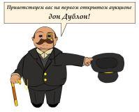 Флеш-ролик для аукциона Дон Дублон