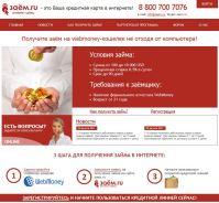 Сервис кредитов WebMoney (заём.ru)