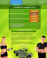 Онлайн-тренер в Одноклассники (главная страница)