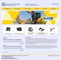 Редизайн сайта Гранд-Трактор