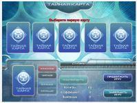 Игра Тайная карта для Вконтакте
