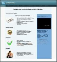 Офиц. представит-во-магазин ru-extender