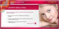 Тест кожи для zdorovieinfo.ru и Loreal