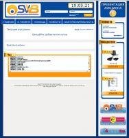 Система скандинавских аукционов SWB