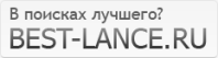 Портал фриласа Best-lance.ru
