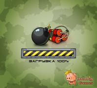 Прелоадер для аналога игры Бомберы для Вконтакте