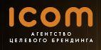 Агентство целевого брендинга Icom