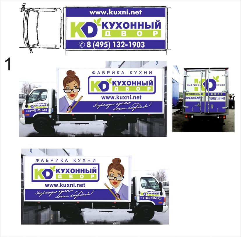 """Брендирование грузового авто для компании """"Кухонный двор"""" фото f_03359cd548881182.jpg"""