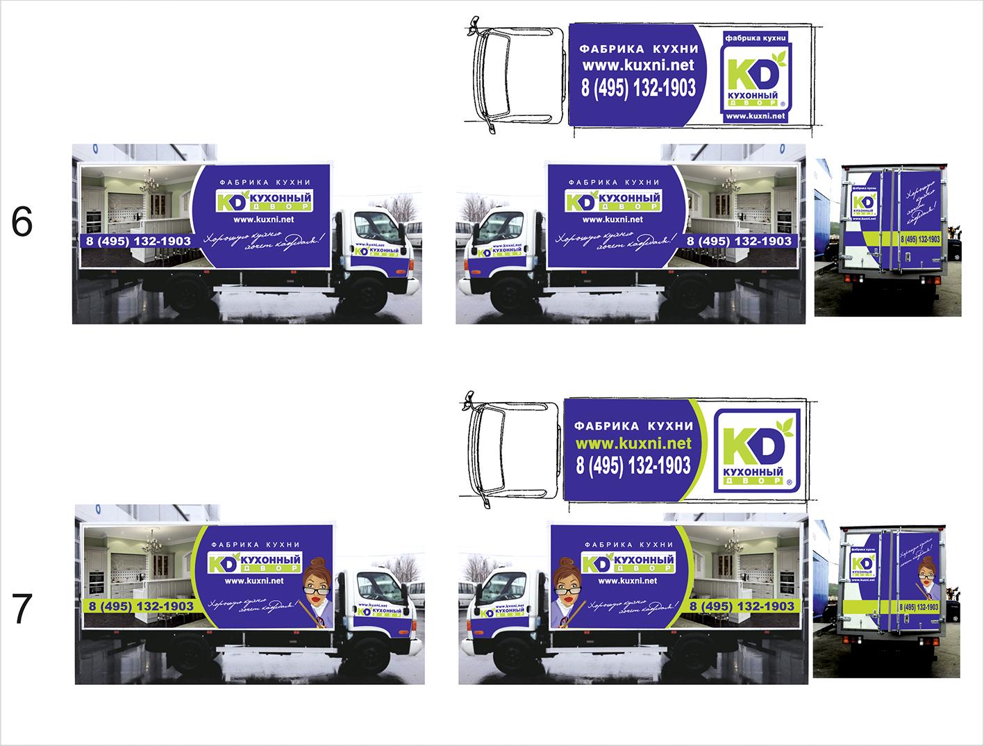 "Брендирование грузового авто для компании ""Кухонный двор"" фото f_18159cd57b9845e4.jpg"
