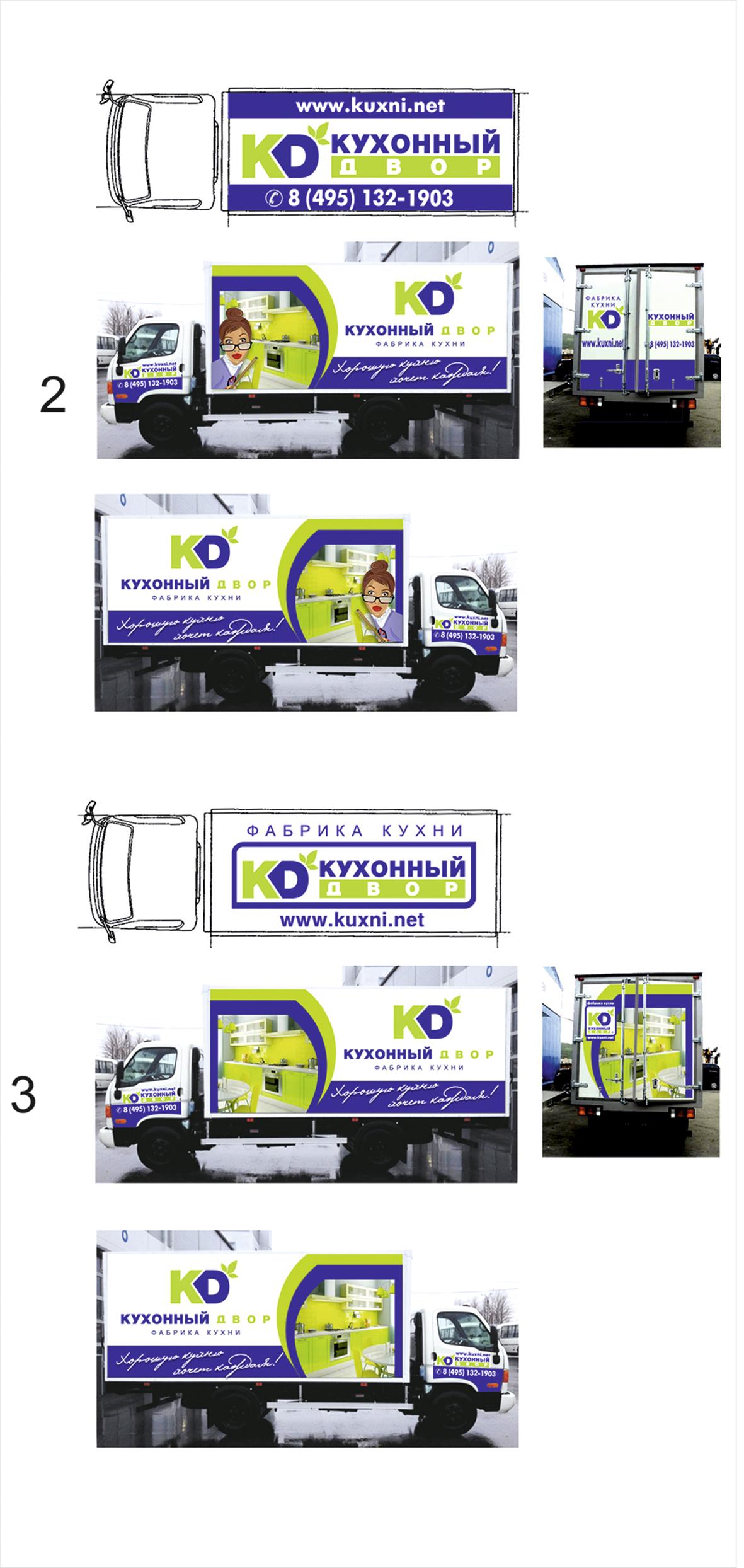 "Брендирование грузового авто для компании ""Кухонный двор"" фото f_28559cd59b553f6d.jpg"