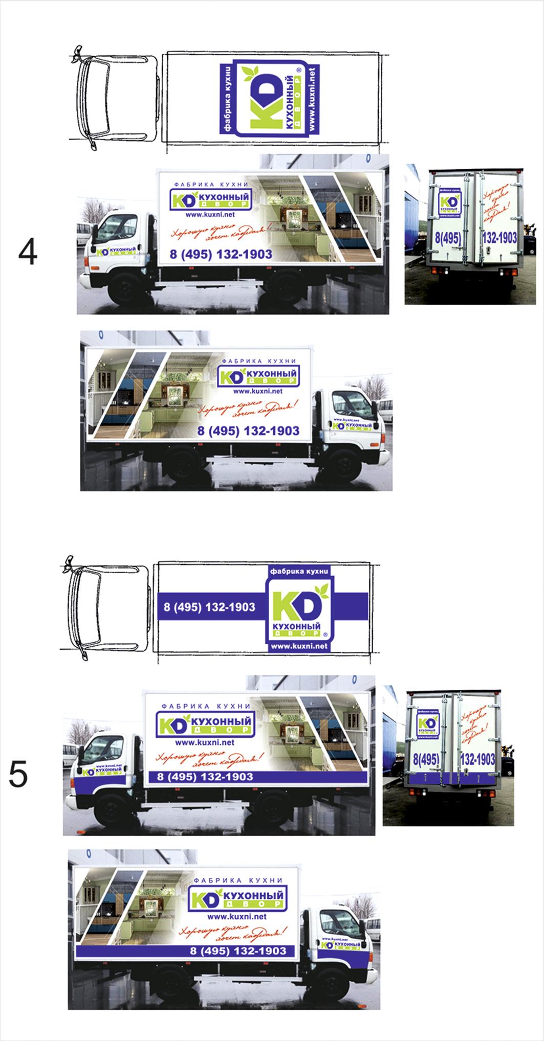 "Брендирование грузового авто для компании ""Кухонный двор"" фото f_56759cd59c0be551.jpg"