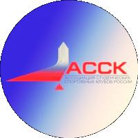 Ассоциация студенческих спортивных клубов России
