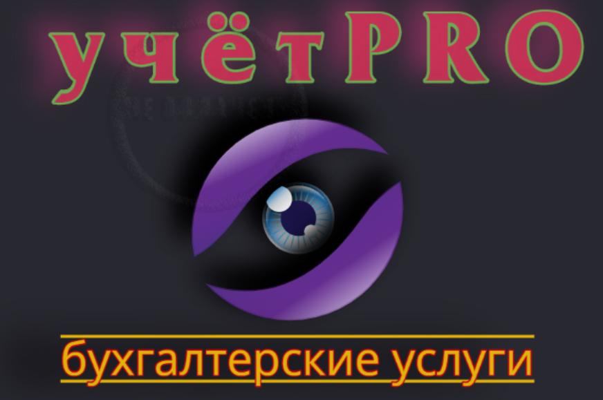 Разработка логотипа с фирменным знаком для Бухгалтерской ком фото f_1125f92c2aad0aba.jpg