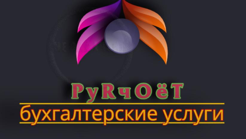 Разработка логотипа с фирменным знаком для Бухгалтерской ком фото f_2235f92c25a326de.jpg